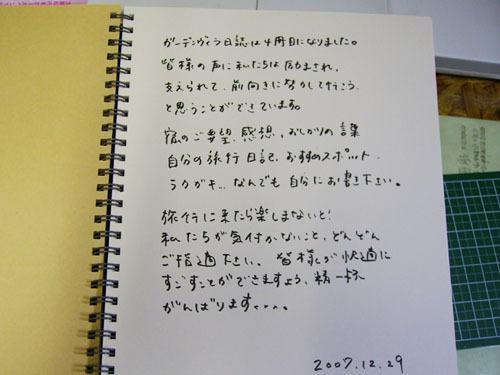 071229nisshi
