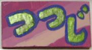 20070713tsutsuji