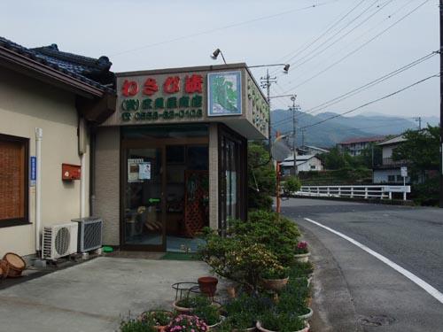 090512nakaizu06